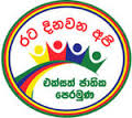 Sri Lanka National Front