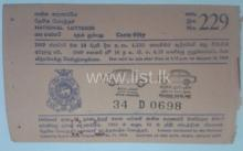 Sri Lanka Old Lottery
